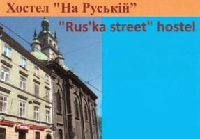 На Руській - фото
