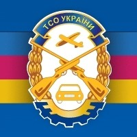 Автомобільна школа ТСО України - фото