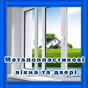 """Металопластикові вікна та двері """"Viknar'off - фото"""