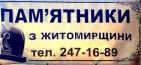 Пам'ятники Житомирщини
