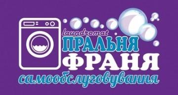 Франя - фото