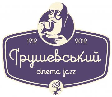 Грушевський cinema jazz - фото