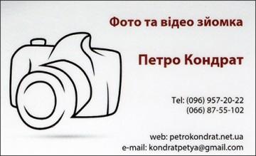Kondrat Studio - фото