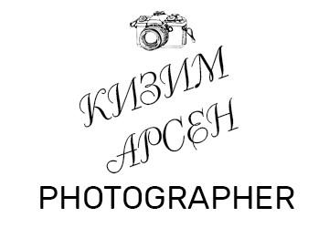 Кизим Арсен - фото