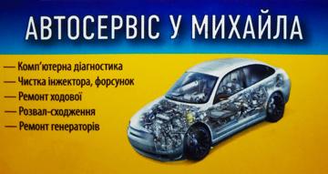 Автосервіс у Михайла - фото