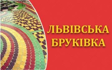 Львівська бруківка - фото
