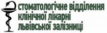 Відділення стоматологічних послуг Львівської клінічної лікарні на залізничному транспорті