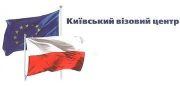 Київський візовий центр - фото