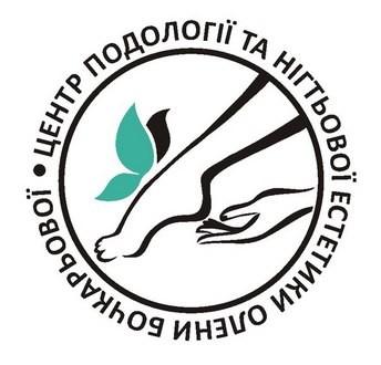 Центр подології та нігтьової естетики Олени Бочкарьової - фото