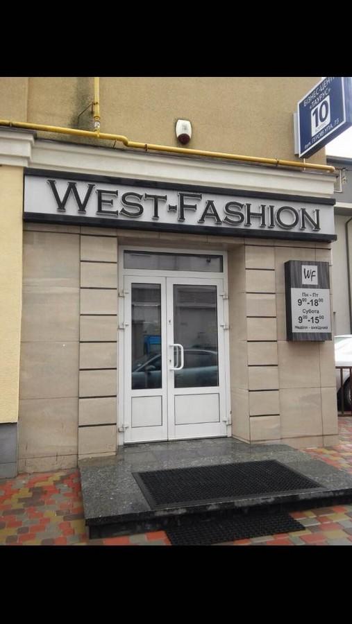 West-Fashion - фото 13