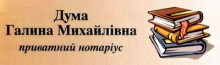Дума Галина Михайлівна