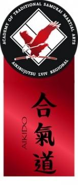 Академія традиційних самурайських мистецтв Айкібудзюцу - фото