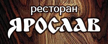 Ярослав - фото