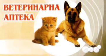 Ветеринарна аптека - фото