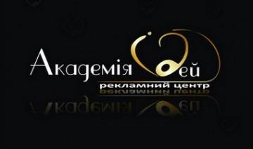 Академія Ідей