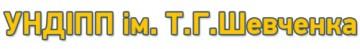 Український науково-дослідний інститут поліграфічної промисловості ім. Т. Г. Шевченка - фото