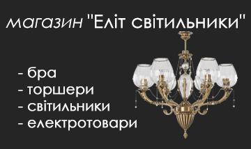 Еліт Світильники - фото