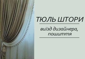 Тюль/Штори - фото