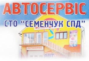 Семенчук