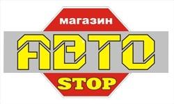АвтоСтоп - фото