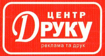 Центр друку