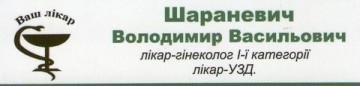 Шараневич В.В.