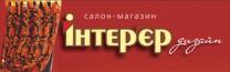 Інтер'єр-ДИЗАЙН