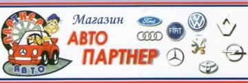 Авто-Партнер