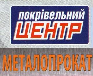 Металопрокат - фото