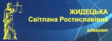 Жидецька Світлана Ростиславівна - фото