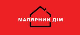 Малярний дім - фото