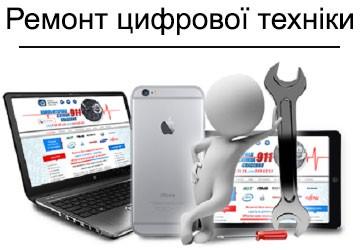 Ремонт цифрової техніки - фото