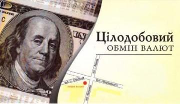 Цілодобовий обмін валют - фото