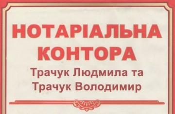 Трачук Володимир Євгенійович / Трачук Людмила Владиславівна