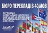 40 мов