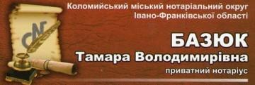 Базюк Тамара Володимирівна
