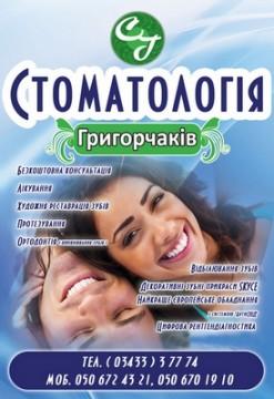 Стоматологія Григорчаків