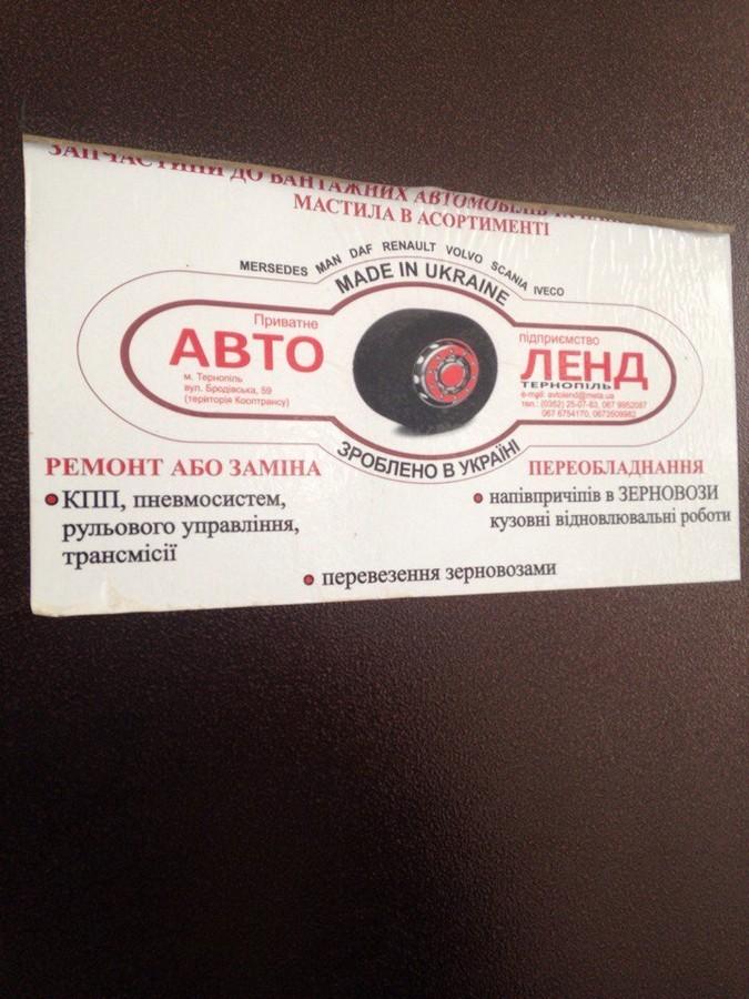 Автоленд-Тернопіль - фото 4