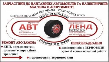 Автоленд-Тернопіль - фото