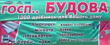 Госп...БУДОВА - фото