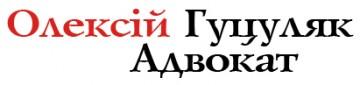 Гуцуляк Олексій Іванович - фото