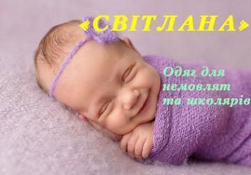 Світлана - фото