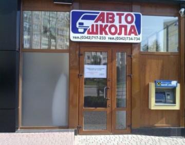 Автолюб ІФ - фото