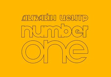 Number ONE - фото