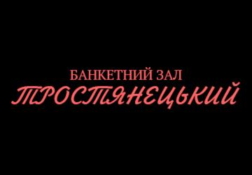 Тростянецький - фото