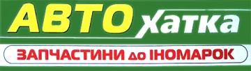 Автохатка - фото