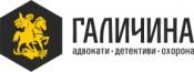 """Охоронна фірма """"Галичина"""