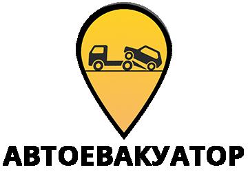 Автоевакуатор - фото