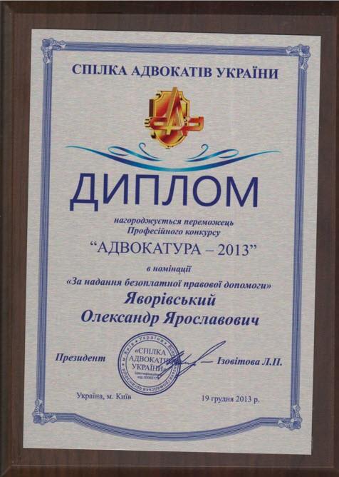 Яворівський Олександр Ярославович - фото 5