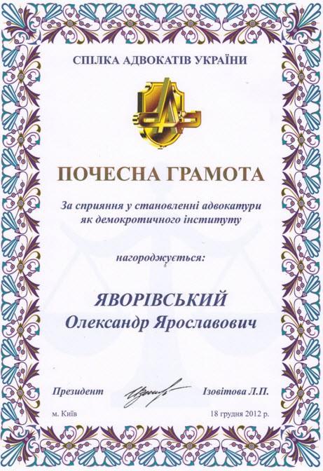 Яворівський Олександр Ярославович - фото 4